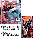 仮面ライダーゴースト ミニなりきりセット 2点福袋 P11Sep16