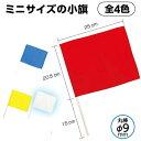 応援旗 ミニ小旗 1本 青、赤、黄、白、紅白 メール便可