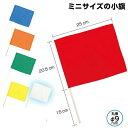 応援旗 ミニ小旗 1本 青、赤、黄、白、紅白、緑、オレンジ メール便可