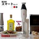 バーミックス ( bamix ) フードプロセッサーM300 スマートセット (メーカー保証5年)【プレゼント付き】【あす楽】.