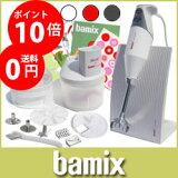バーミックス ( bamix ) M300コンプリートセット (メーカー保証3年) フードプロセッサー ハンディブレンダー 【プレゼント付き】【あす楽対応近畿】【HLSDU】【RCP】.