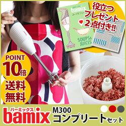 bamix(バーミックス)M300コンプリートセット