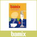 バーミックス ( bamix ) 「バーミックスで作ろうおいしい手作り介護食」  料理本 レシピ本