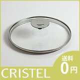 CRISトシリーズ / Lシリーズ 共通  ガラス製蓋 ドームガラスふた 20cm【RCP】.