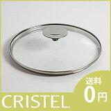 CRISトシリーズ / Lシリーズ 共通  ガラス製蓋 ドームガラスふた 22cm【RCP】.