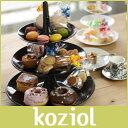 【 5,400円(税込)以上で 送料無料 】koziol アフタヌーンティー スタンド 誕生日 パーティー クリスマス フルーツ皿 クッキー ケーキ 皿