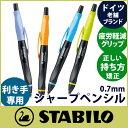 スタビロ ( Stabilo ) シャープペンシル 0.7 ( SMARTgraph ) / 0.7mm【RCP】.