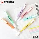【 メール便 可 】 スタビロ ( Stabilo ) 蛍光ペン スイングクール パステル / 単品 ( swing coolL Pastel ) .