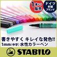 スタビロ ( Stabilo )水性 ペン ペン68( pen68 ) ファイバーチップ カラー ペン 中字 1mm / 単品【RCP】.