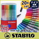スタビロ ( Stabilo )水性 ペン ペン68( pen88 ) ファイバーチップ カラー ペン 中字 1mm / カラーパレード 20色 セット【RCP】.