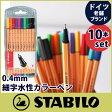 スタビロ ( Stabilo )水性 ペン ポイント88 ( point88 ) ファイバーチップ カラー ペン 細字 0.4mm/ 10色 セット【RCP】.