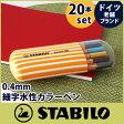 スタビロ ( Stabilo )水性 ペン ポイント88 ( point88 ) ファイバーチップ カラー ペン 極細字 0.4mm /ゼブラ 20色 セット 【RCP】.