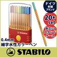 スタビロ ( Stabilo )水性 ペン ポイント88 ( point88 ) ファイバーチップ カラー ペン 極細字 0.4mm /カラーパレード 20色 セット 【RCP】.