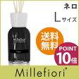 Millefiori ( ミッレフィオーリ ) フレグランス リード ディフューザー (L) 【 Natural 】/ ネロ Nero 【RCP】.