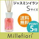 Millefiori ( ミッレフィオーリ ) フレグランス リード ディフューザー (S) 【 Natural 】/ ジャスミン イラン Jasmine Ylang .