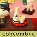コンコンブル ( concombre ) デコレ ( DECOLE ) 「 日