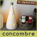 コンコンブル ( concombre ) デコレ ( DECOLE ) クリスマス 「 テーブルライト ツリー 」 ZHW-48149 まったり いやしの マスコット 【RCP】.