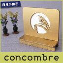 コンコンブル ( concombre ) デコレ ( DECOLE ) お月見 「 月見の障子 」 ZTM-92357 まったり いやしの マスコット .