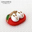 コンコンブル ( concombre ) デコレ ( DEC...
