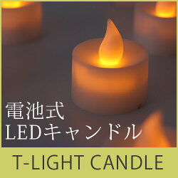 LEDT-LIGHTCANDLE