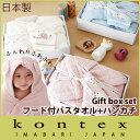 コンテックス ( Kontex )【ギフト ボックス入り】 フード付き バスタオル + ハンカチ ギフトセット Meringue ( メレンゲ )【 KA-4838 】/ 全3色【RCP】.