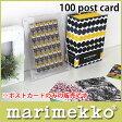 マリメッコ ( marimekko )ポストカード 100100 POSTCARDS / 100枚入り ( 50種×2枚 )【RCP】.