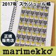 マリメッコ ( marimekko ) 2017年 スケジュール帳 ( 2017年1月始まり ) ENGAGEMENT CALENDER2017 【あす楽対応_近畿】【RCP】.