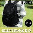 【 感謝祭  セール 】【 正規販売店 】 marimekko ( マリメッコ )『 Buddy バディ 』 リュック / ブラック 【あす楽対応_近畿】【RCP】.