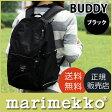【 正規販売店 】 marimekko ( マリメッコ )『 Buddy バディ 』 リュック / ブラック 【あす楽対応_近畿】【RCP】.