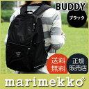 【 送料無料 】 マリメッコ ROADIE バックパック リュックサック レディース おしゃれ 人気