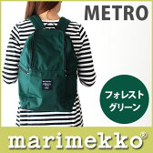 【 正規販売店 】marimekko ( マリメッコ ) 『 Metro メトロ 』 リュック / フォレストグリーン 【あす楽対応_近畿】【RCP】.