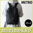 【 正規販売店 】marimekko ( マリメッコ ) 『 Metro メトロ 』 リュック / ブラック 【あす楽対応_近畿】【RCP】.
