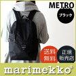 【 感謝祭  セール 】【 正規販売店 】marimekko ( マリメッコ ) 『 Metro メトロ 』 リュック / ブラック 【RCP】.