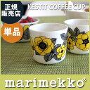 【日本限定】 marimekko ( マリメッコ ) KESTIT coffee cup ( ケスティト コーヒーカップ ) ラテマグ 単品 1個 / イエロー ( 2018SS ) .