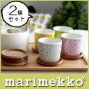 【日本限定】 marimekko ( マリメッコ ) PUKETTI プケッティ ラテマグ 2個セット 【あす楽対応_近畿】【RCP】.