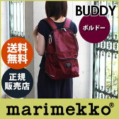 【 正規販売店 】 marimekko ( マリメッコ )『 Buddy バディ 』 リュック / ボルドー 【あす楽対応_近畿】【RCP】.