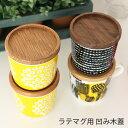 【メール便6個まで可】marimekkoiittalaARABIA凹み木ふた小/ラテマグ用(へこみ木蓋)日本製木蓋.