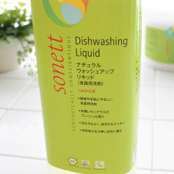 SONETT(ソネット)ナチュラルウォッシュアップリキッド1L(食器用洗剤).