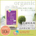 【 正規販売店 】 SONETT ( ソネット ) 洗濯用洗...