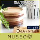 【 日本製 】 ミュゼオ ( Museo ) 木製 コースター ( 小 ) φ88 / 5枚セット ( 専用BOX入り ) 【RCP】.