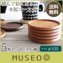 【 送料無料 】【 日本製 】 ミュゼオ ( Museo ) 木製 コースター ( 大 ) φ105 / 5枚セット ( 専用BOX入り ) 【RCP】.