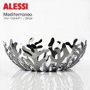 ALESSI ( アレッシィ ) Mediterraneo メディテラーネオ フルーツホルダー / 29cm シルバー 【 正規販売店 】