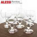 ALESSI ( アレッシィ ) ポルトス ワイングラス / 6客 セット Porthos Grass 6pcs 【 正規販売店 】