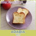 アラビア アベック プレート パープル
