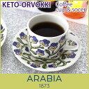 アラビア ( arabia ) Keto - orvokki ( ケトオルヴォッキ ) コーヒー カップ & ソーサー 【RCP】.