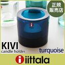 イッタラ ( iittala )キビ ( KIVI ) キャンドル ホルダー / ターコイズ ( ディープ ターコイズ ) 60ml 【RCP】.