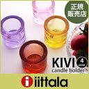 イッタラ ( iittala )キビ ( KIVI ) キャンドル ホルダー / 60ml 国内定番外カラー 4色  .
