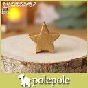 【 メール便 可 】 ぽれぽれ ( polepole ) ク...