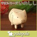 ぽれぽれ ( polepole ) 木製 置き物 えと シリーズ 『 いのしし ( 亥 ) 』  【