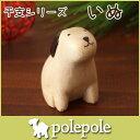 ぽれぽれ ( polepole ) 木製 置き物 えと シリーズ 『 いぬ ( 戌 ) 』  【RCP】.